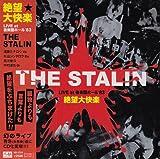 絶望大快楽-LIVE at 後楽園ホール'83-