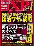 WindowsXP World Vol.7 <致命的、深刻なトラブルからの復活ワザが満載・再インストールのすべて>