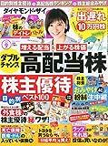 ダイヤモンドZAI(ザイ) 2015年 09 月号