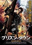 プリズン・ダウン [DVD]