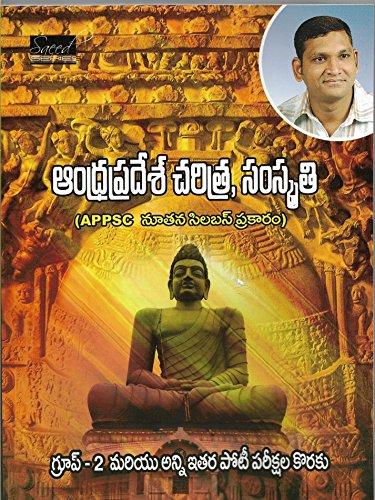 Andhra Pradesh History and Culture [ TELUGU MEDIUM ]