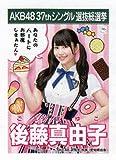 AKB48 公式生写真 37thシングル 選抜総選挙 ラブラドール・レトリバー 劇場盤 【後藤真由子】