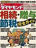 週刊 ダイヤモンド 2013年 2/23号 [雑誌]