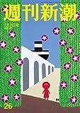 「週刊新潮 2016年 7/7 号 [雑誌]」販売ページヘ