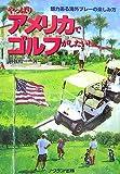 やっぱりアメリカでゴルフがしたい!―魅力ある海外プレーの楽しみ方