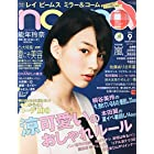 non・no(ノンノ) 2014年 09月号 [雑誌]