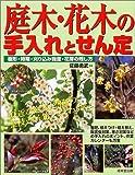 庭木・花木の手入れとせん定―身近な庭木129種の整枝・せん定がよくわかる!
