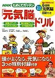 NHKためしてガッテン 「元気脳」ドリル (食と健康の「新常識」シリーズ特別編)