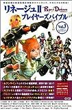 リネージュII プレイヤーズバイブル Vol.3