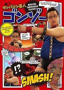 タンバリン芸人 ゴンゾー [DVD]