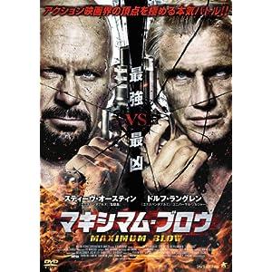 マキシマム・ブロウ [DVD]