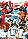 ラストイニング 19 (ビッグコミックス)