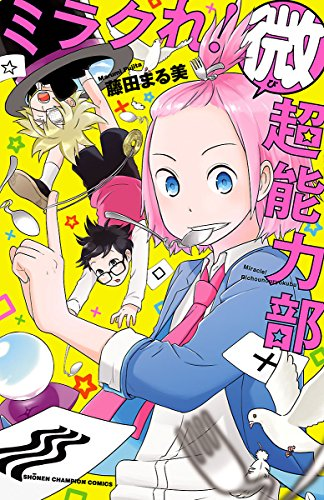 ミラクれ! 微超能力部 (少年チャンピオン・コミックス)