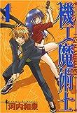 機工魔術士-enchanter- 1 (1) (ガンガンWINGコミックス)