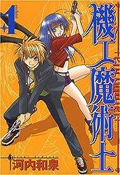 機工魔術士(enchanter) 1 (ガンガンWINGコミックス)