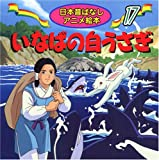 いなばの白うさぎ (日本昔ばなしアニメ絵本 (17))