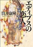 エディプスの恋人 (新潮文庫)