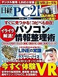 日経PC 21 (ピーシーニジュウイチ) 2016年 9月号 [雑誌]