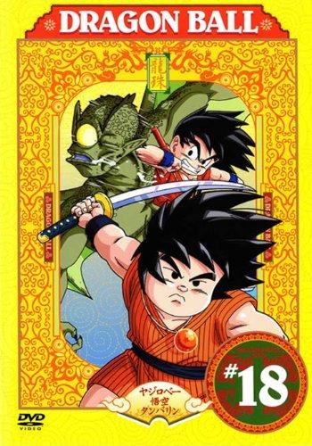 DRAGON BALL ドラゴンボール #18 (103 108)