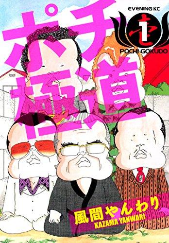 ポチ極道(1) (イブニングコミックス)