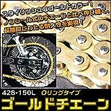 シールチェーン ゴールドチェーン Oリングシール 428-150L シールチェーン ドライブチェーン 交換用 バイク整備 工具 バイクチェーン