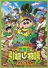 映画 クレヨンしんちゃん オラの引越し物語 サボテン大襲撃 [DVD]