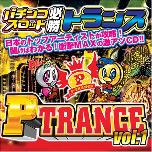 パチンコスロット必勝トランス P-TRANCE vol.1