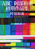 ABC<阿部和重初期作品集> (コルク)