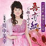 吾亦紅~移りゆく日々~(DVD付)