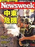 Newsweek (ニューズウィーク日本版) 2009年 1/14号 [雑誌]