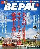 BE-PAL(ビーパル) 2015年 08 月号 [雑誌]