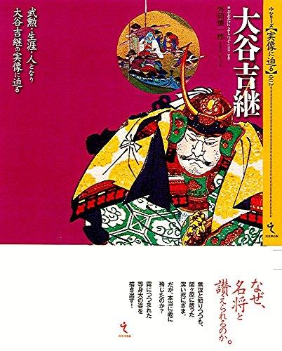 大谷吉継 (シリーズ・実像に迫る2)
