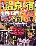 決定版!温泉&宿 中国・四国'09 (るるぶ情報版 中国 16) (るるぶ情報版—中国)