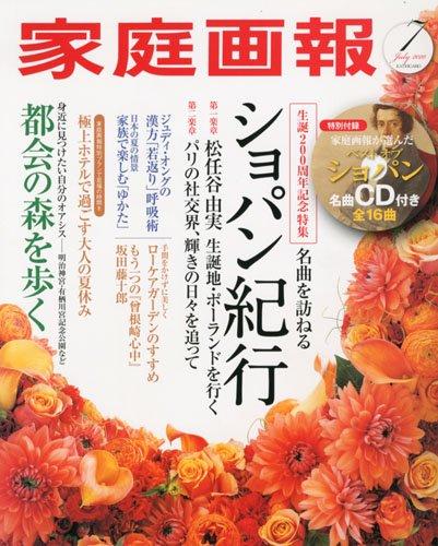 家庭画報 2010年 07月号 [雑誌]