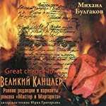 Velikiy kancler | Mikhail Bulgakov