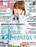 Lips (リップス) 2012年 06月号 [雑誌]