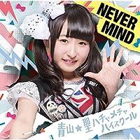 NEVER MIND(初回限定盤)(咲山しほバージョン)