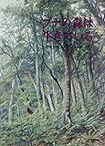ブナの森は生きている (福音館のかがくのほん)