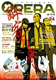 OPERA vol.24 (EDGE COMIX)
