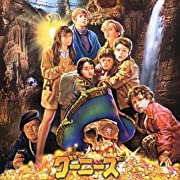 グーニーズ 特別版 [DVD]