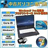 中古 ノートパソコン 高解像度 HD+ Windows7 メモリ4G 富士通 LIFEBOOK A550/B Core i5 560M(2.66GHz) DVDマルチ 無線LAN内蔵