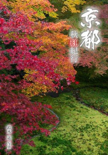 京都 秋紅紀行 (京都四季紀行)