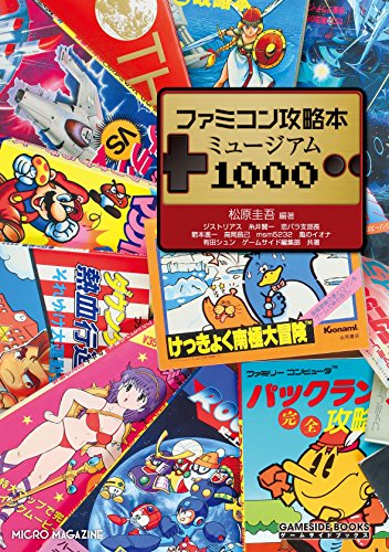 �ե��ߥ���ά�ܥߥ塼������1000 (GAMESIDE BOOKS)