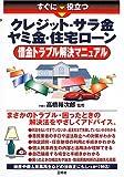 クレジット・サラ金ヤミ金・住宅ローン―すぐに役立つ 借金トラブル解決マニュアル