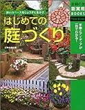 はじめての庭づくり—狭いスペースをじょうずに生かす (主婦の友新実用BOOKS)