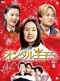 オンダル王子たち DVD-BOX(6)