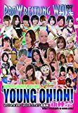 PRO WRESTLING WAVE YOUNG OH! OH! 新種祭 2014.9.26~2015.11.27 総集編 [DVD]