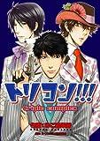 トリコン!!!―triple complex (シルフコミックス 5-1)