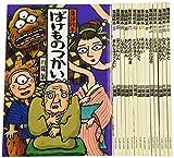 川端誠 落語絵本セット(全15巻)
