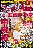 ラーメンウォーカームック  ラーメンウォーカー武蔵野・多摩2012  61803‐63 (ウォーカームック 261)